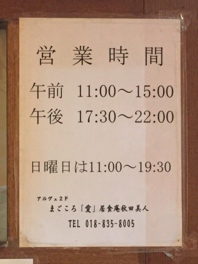 まごころ「愛」居食庵 秋田美人 営業時間 定休日 営業案内