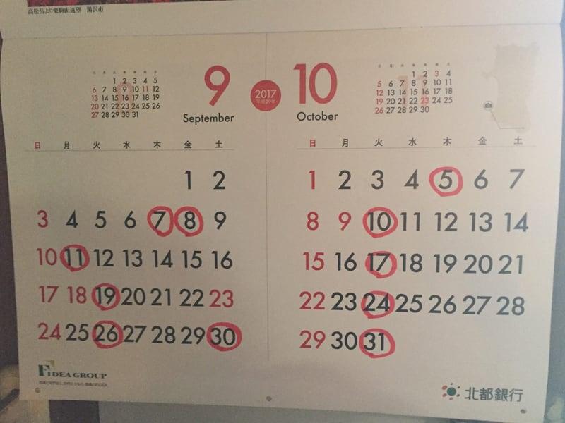 食堂 十九番 定休日 営業カレンダー