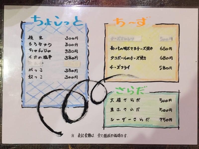 七輪焼ダイニング 威風DoDo メニュー