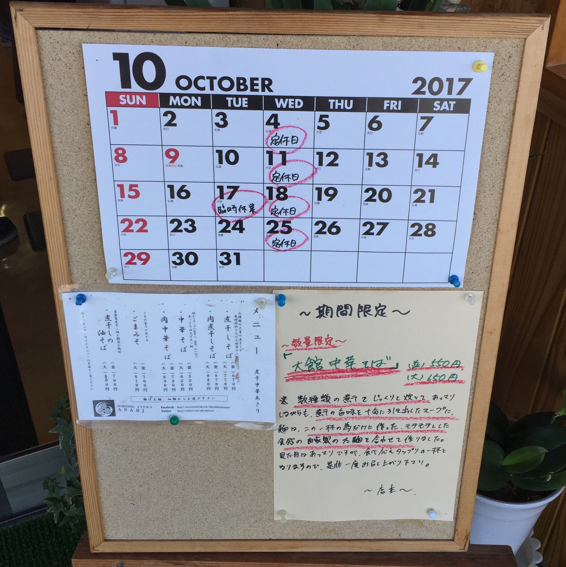 煮干中華あさり メニュー 定休日 営業カレンダー