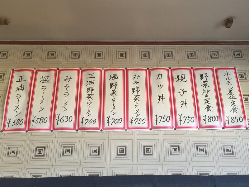 お食事・宴会 竹の花 メニュー