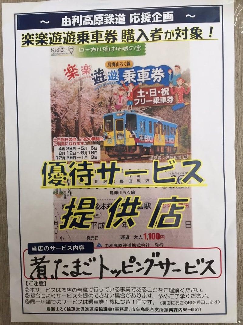 麺屋 新月 由利高原鉄道 サービス