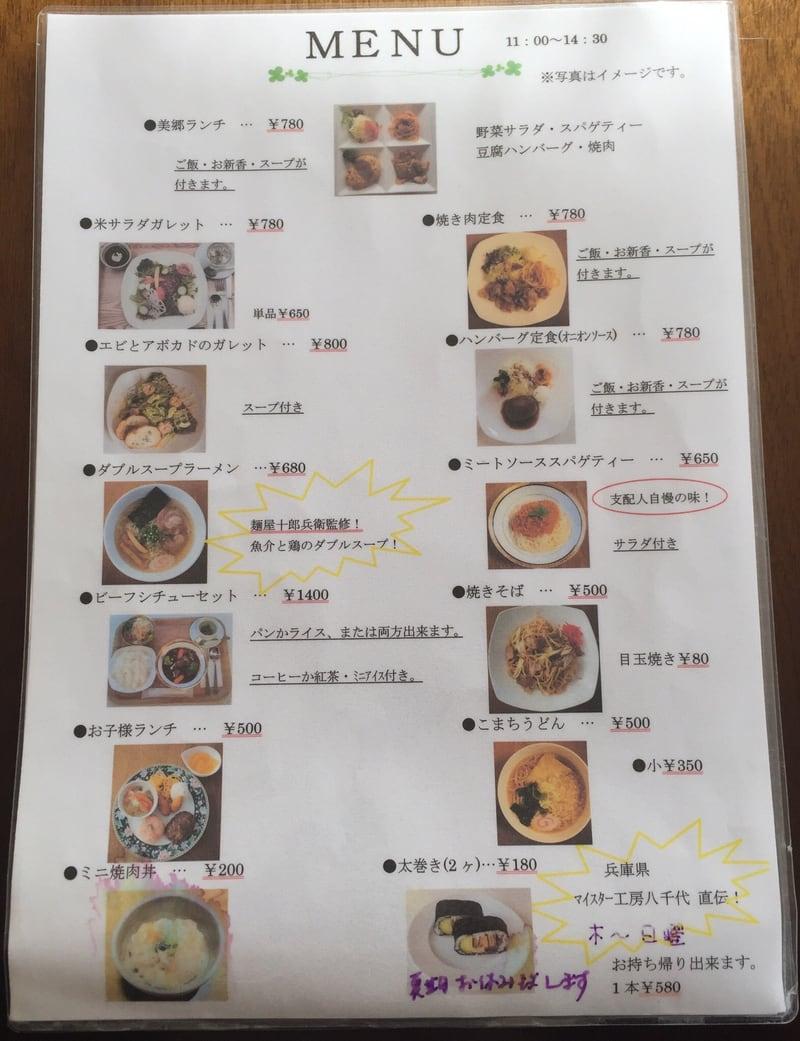 農家レストラン 米サラダハウス メニュー