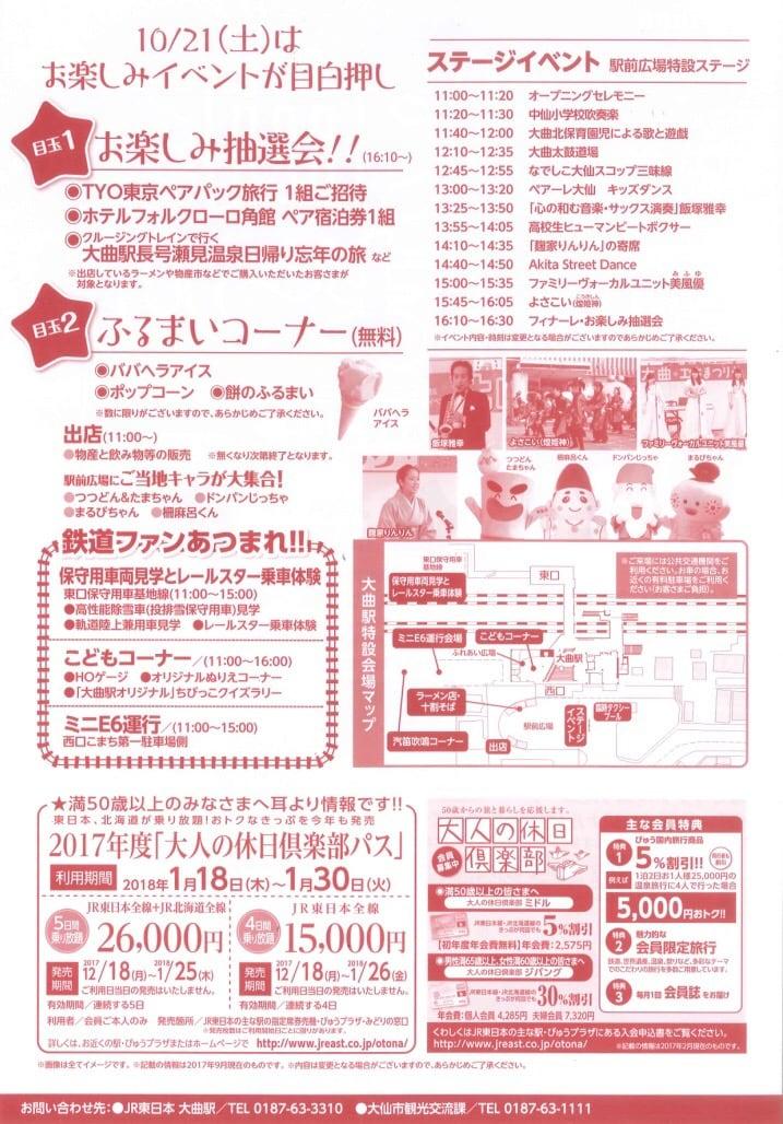 大曲エキまつり2017 ポスター