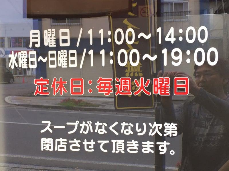 麺屋 小野万 営業時間 営業案内 定休日