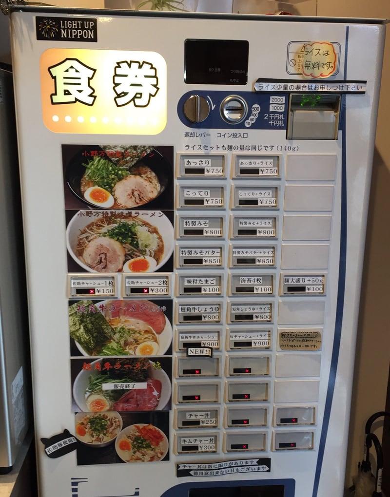 麺屋 小野万 券売機 メニュー