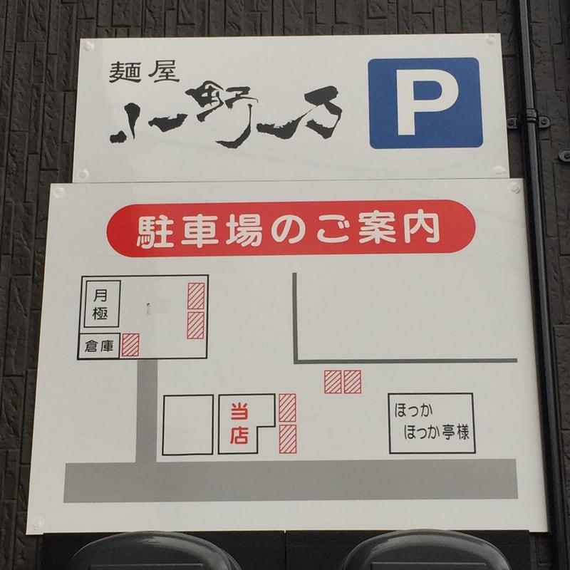 麺屋 小野万 駐車場案内 看板