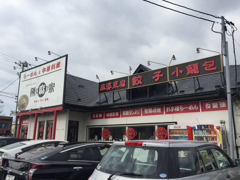陳麻家 秋田外旭川店 外観