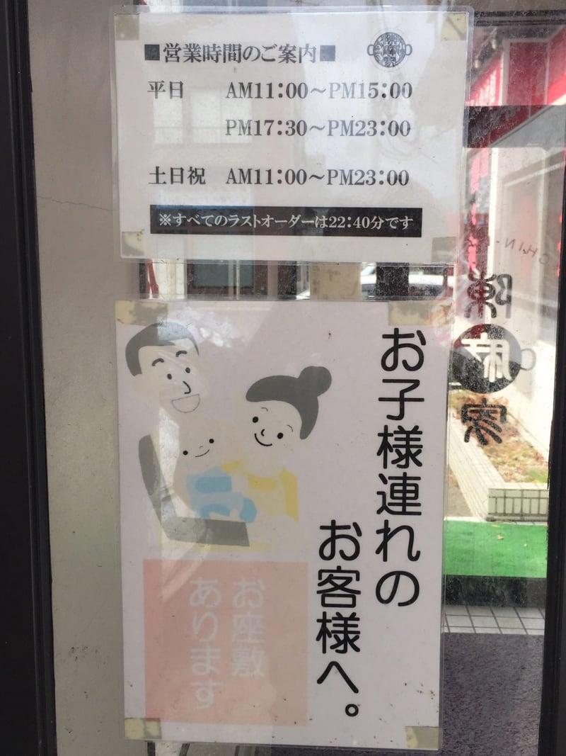 陳麻家 秋田外旭川店 営業時間 営業案内 定休日