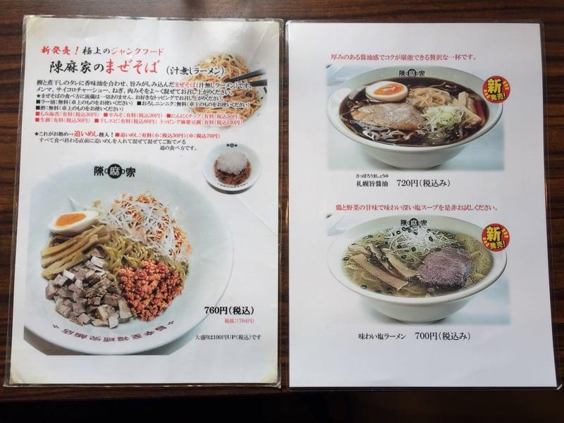陳麻家 秋田外旭川店 メニュー