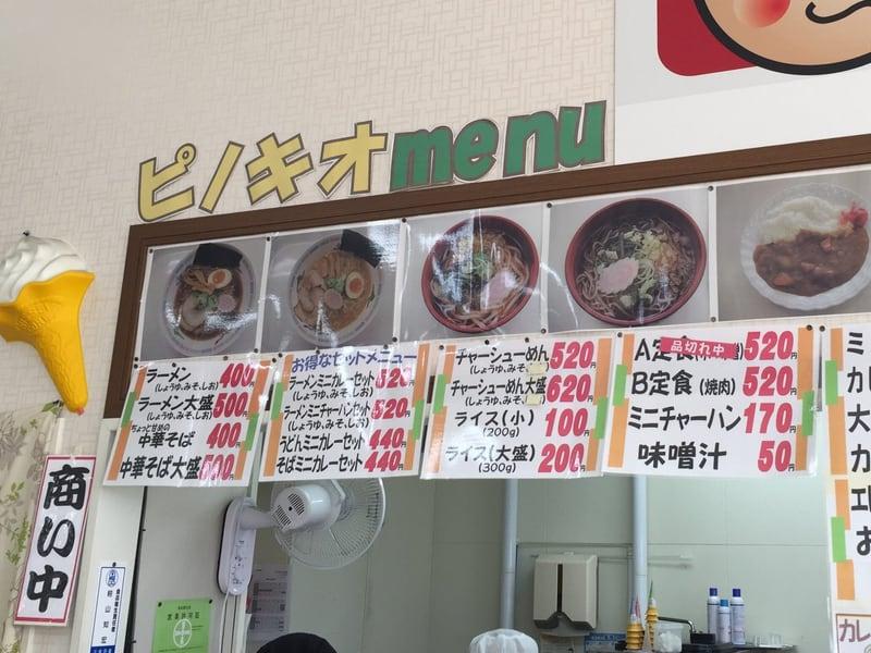 ピノキオ@秋田市御所野(スーパーセンター・アマノ御所野店内フードコート) メニュー