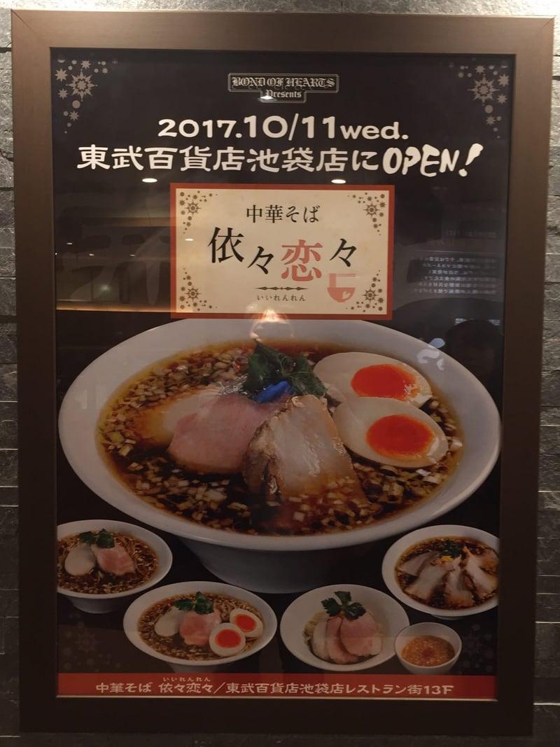 中華そば 依々恋々@東武百貨店 池袋本店 看板
