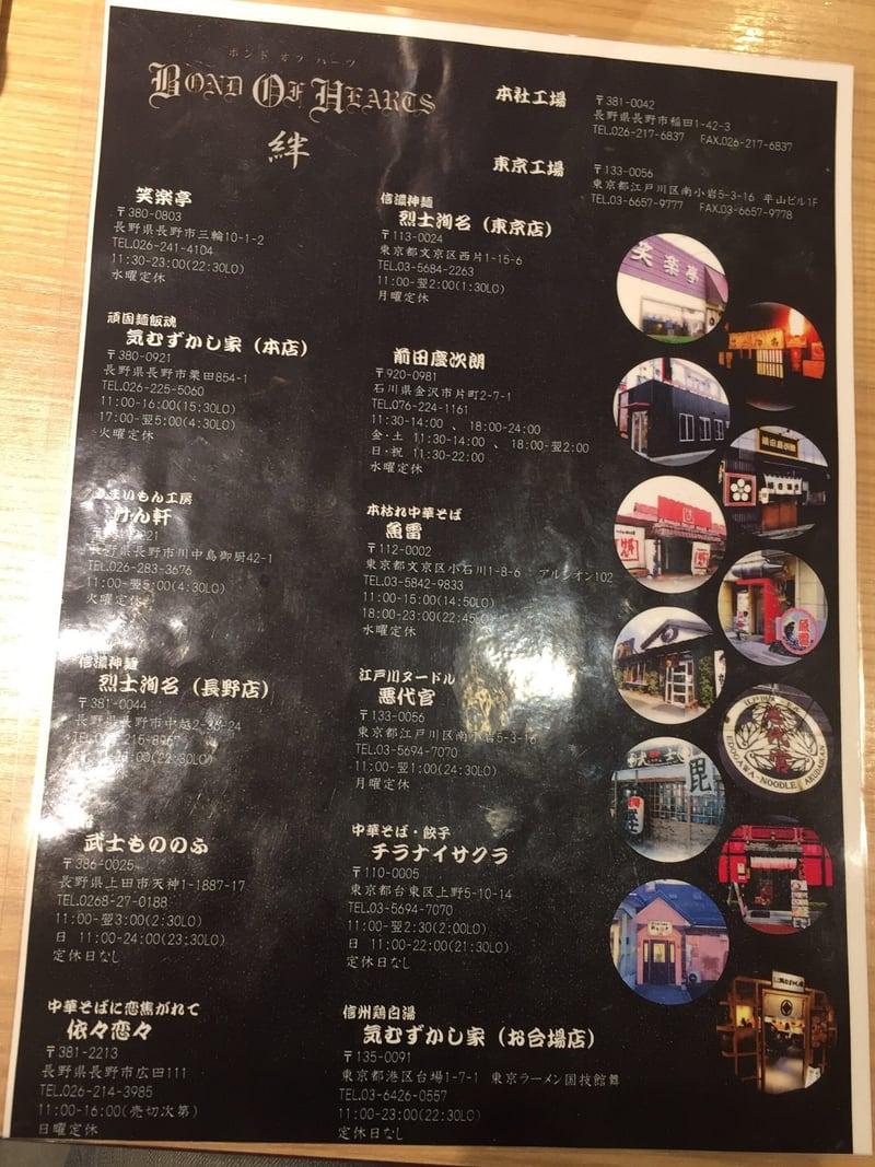 中華そば 依々恋々@東武百貨店 池袋本店 メニュー 店舗案内
