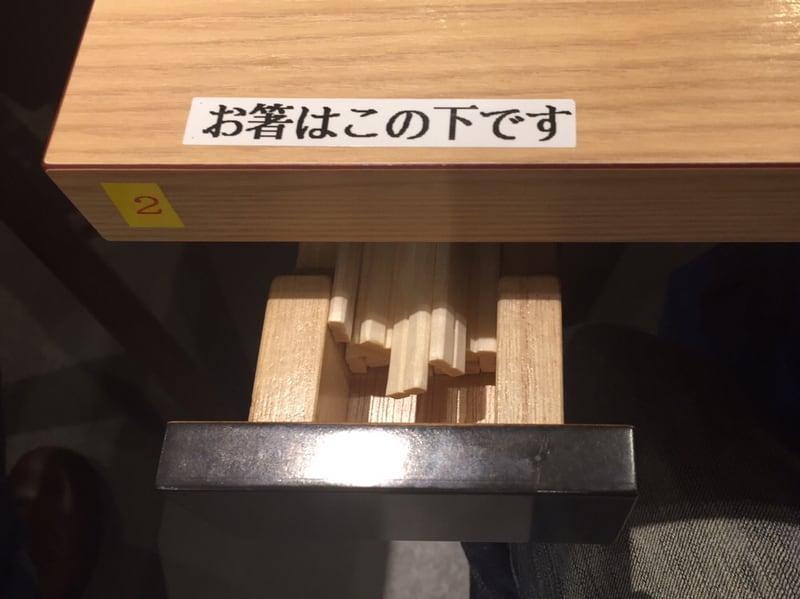 中華そば 依々恋々@東武百貨店 池袋本店 箸ケース