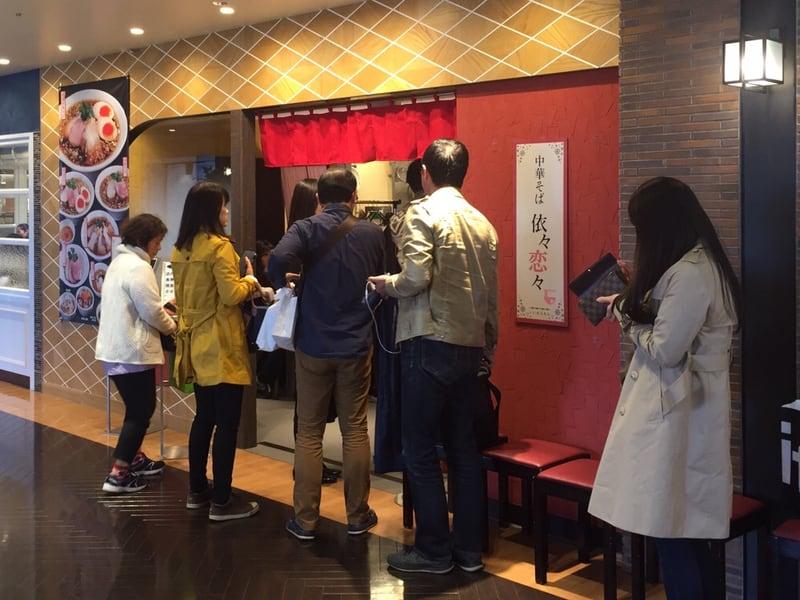 中華そば 依々恋々@東武百貨店 池袋本店 外観