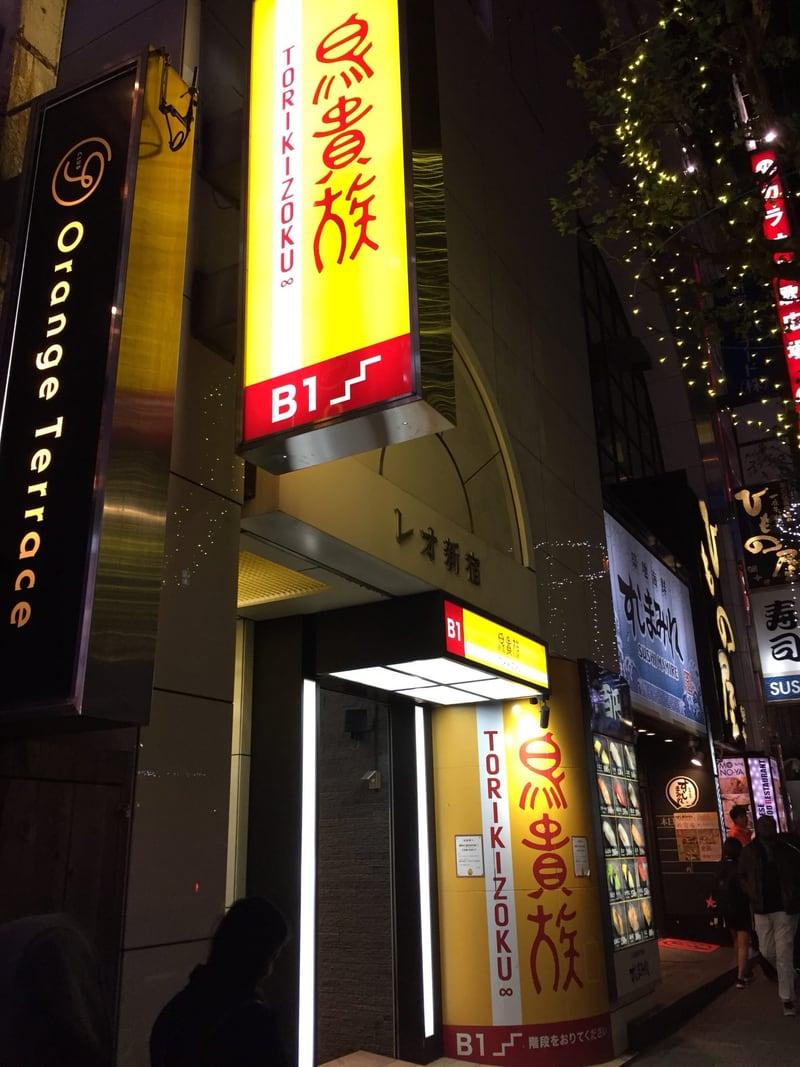 鳥貴族 新宿区役所通り店 外観