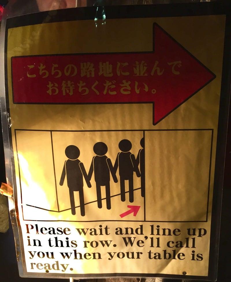 すごい煮干ラーメン凪 新宿ゴールデン街店 本館 営業案内 並び方