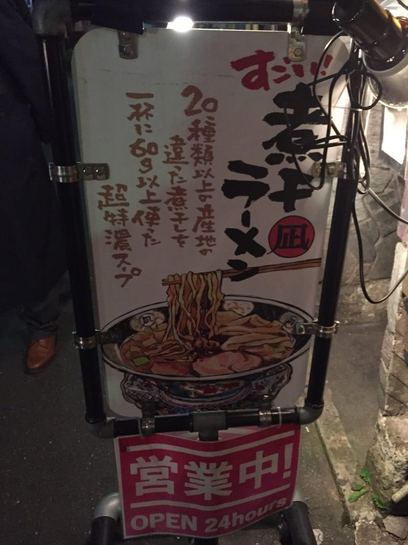 すごい煮干ラーメン凪 新宿ゴールデン街店 本館 看板