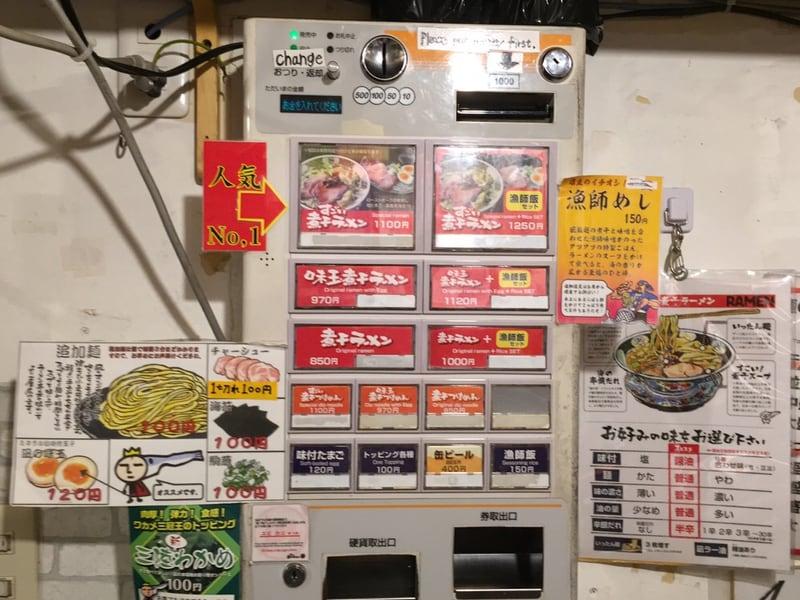 すごい煮干ラーメン凪 新宿ゴールデン街店 本館 券売機 メニュー