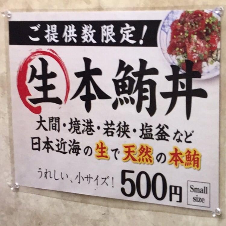 築地 幸軒 ラーメン メニュー 生本鮪丼