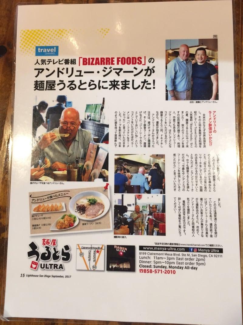 らーめん錦 秋田本店 メニュー