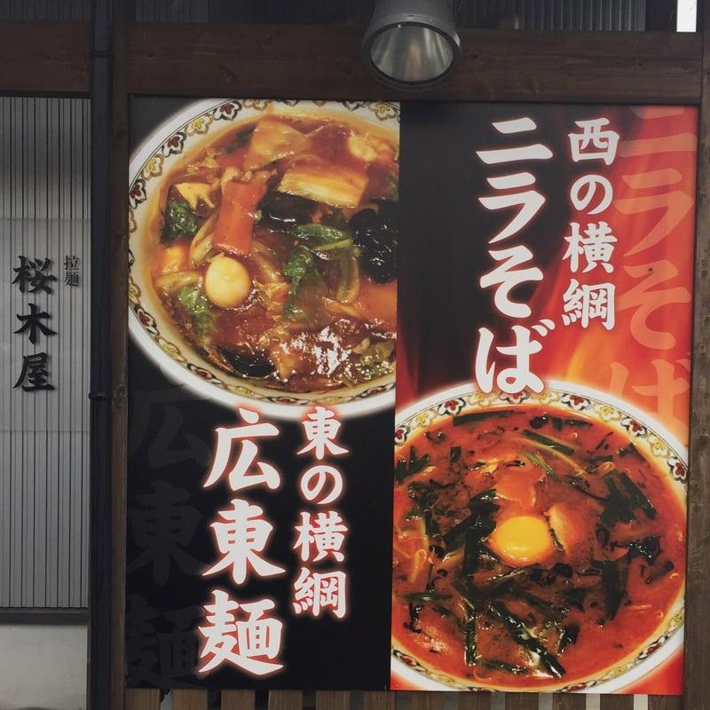 拉麺桜木屋 秋田店 看板