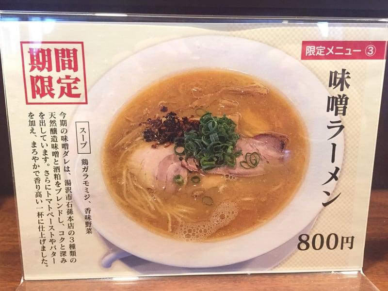 柳麺 多むら 外旭川店 メニュー