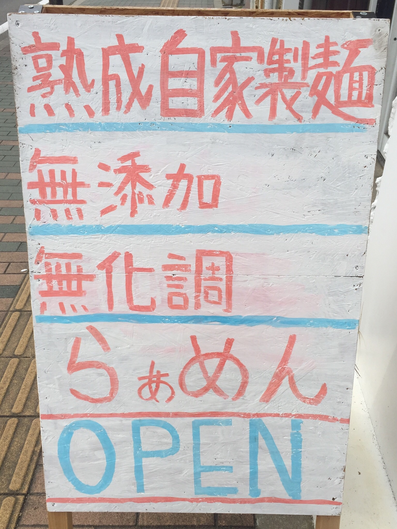 Ramen RyuGuJo(ラーメン 龍宮城) 看板