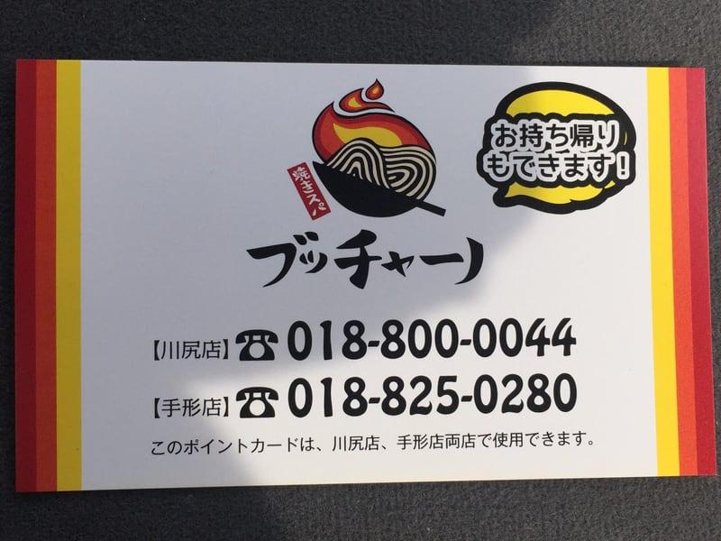 焼きスパ ブッチャーノ手形店 ポイントカード