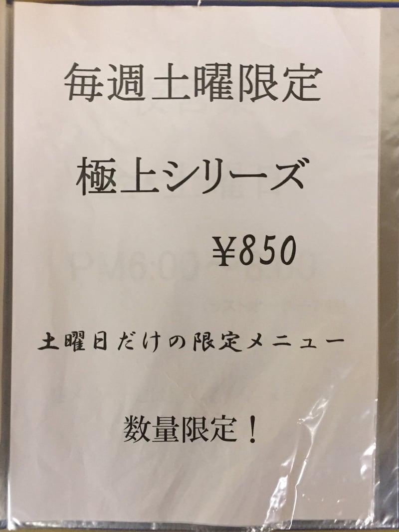 花や@山形県酒田市 メニュー