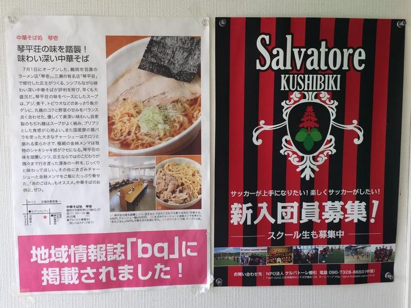 中華そば処 琴壱 店内 掲示物