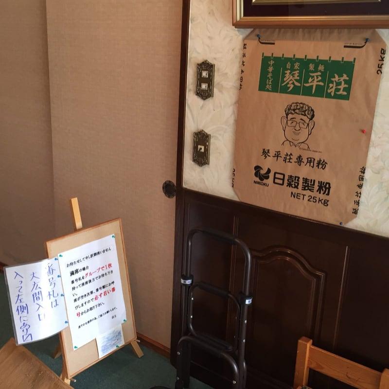 中華そば処 琴平荘 玄関
