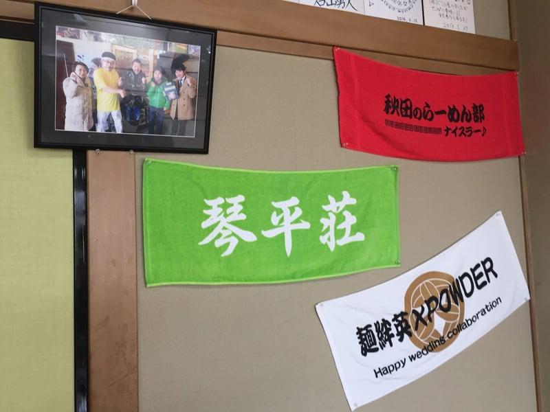 中華そば処 琴平荘 タオル