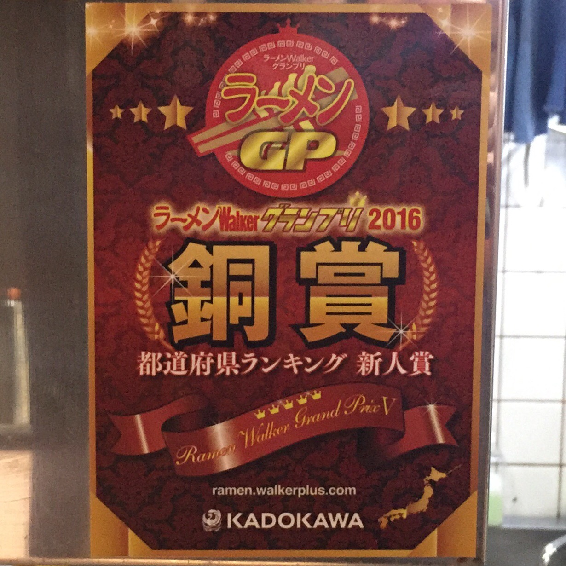 無化調ラーメン 麺屋theさとう ラーメンwalker