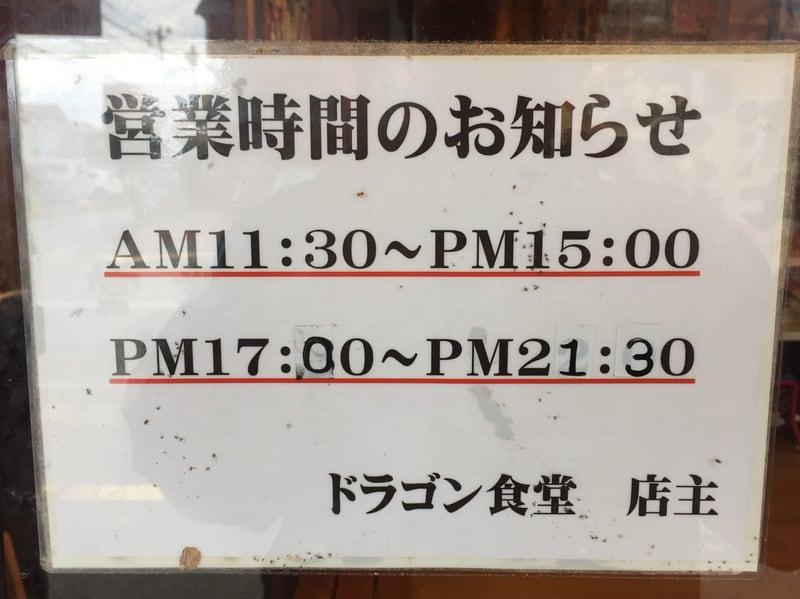 ドラゴン食堂 営業時間 営業案内