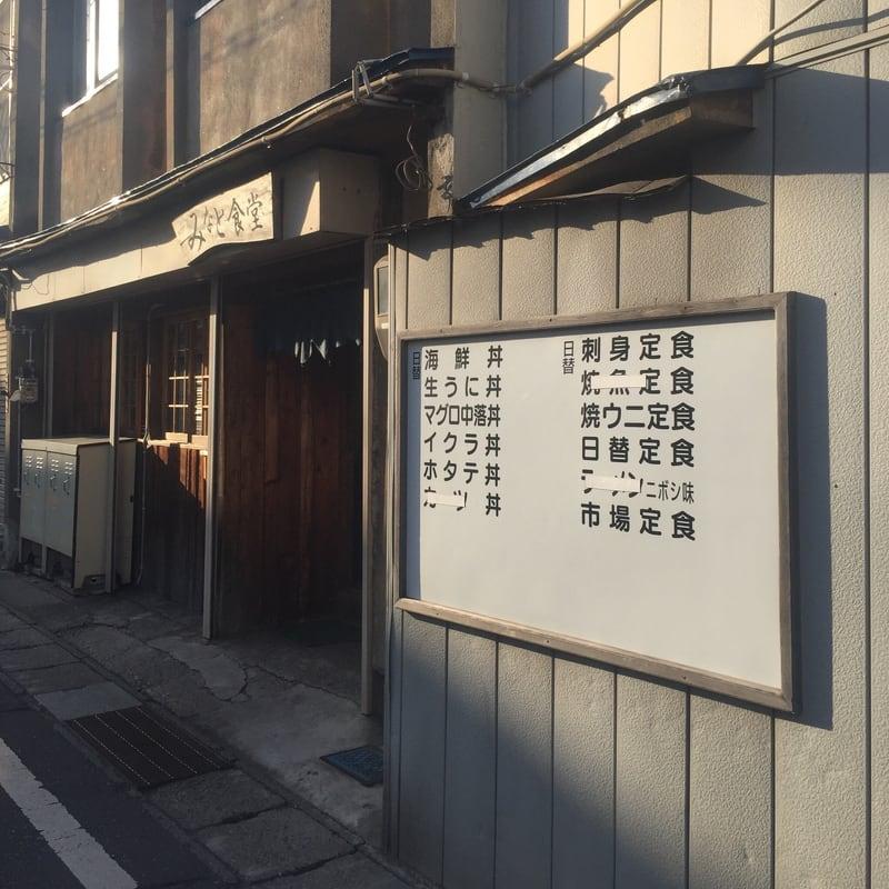 みなと食堂@青森県八戸市 外観