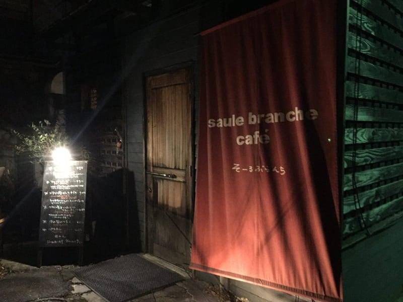 saule branche cafe そーるぶらんちカフェ 外観