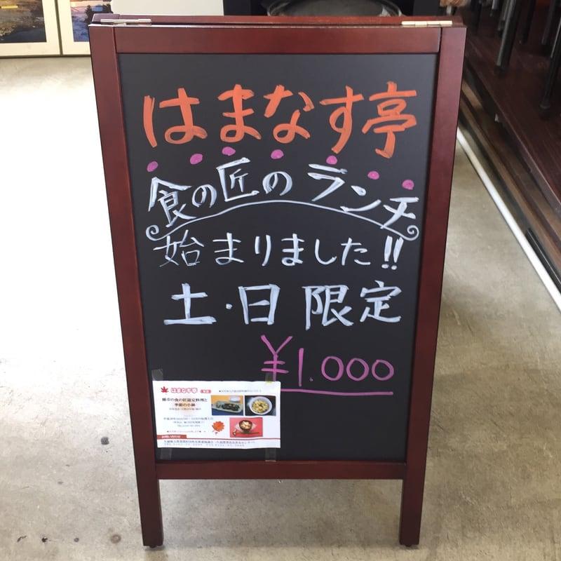 御食事処 はまなす亭 本店 食の匠のランチ 看板