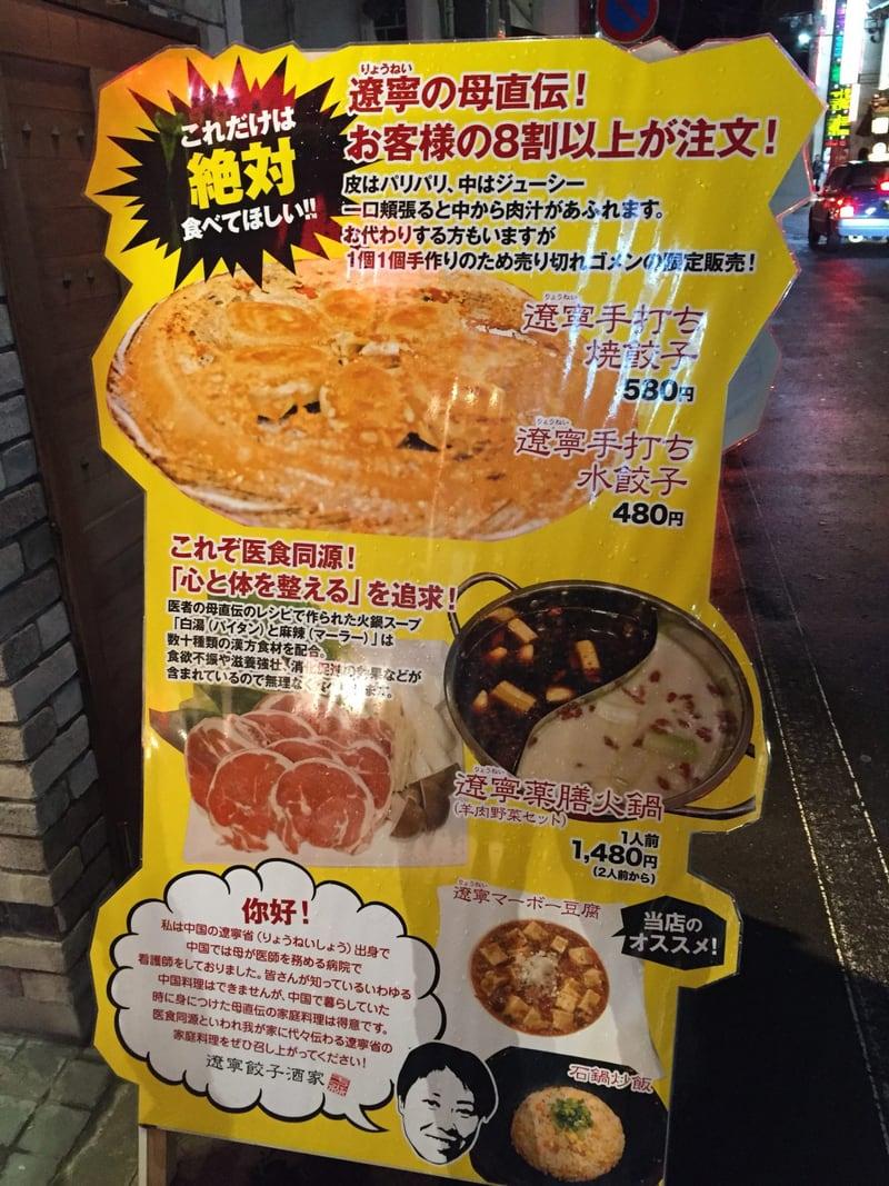 遼寧餃子酒家 看板 メニュー