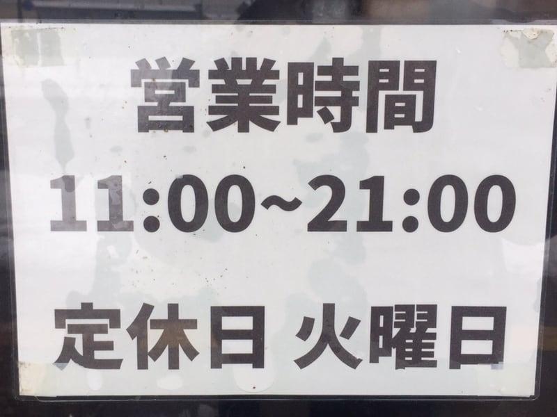 ラーメン男寿狼 営業時間 営業案内 定休日