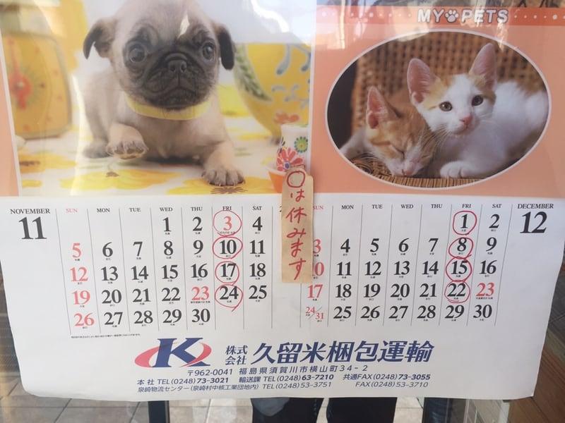かまや食堂 定休日 営業カレンダー