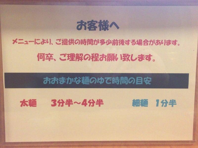 麺や天鳳 大曲店 メニュー