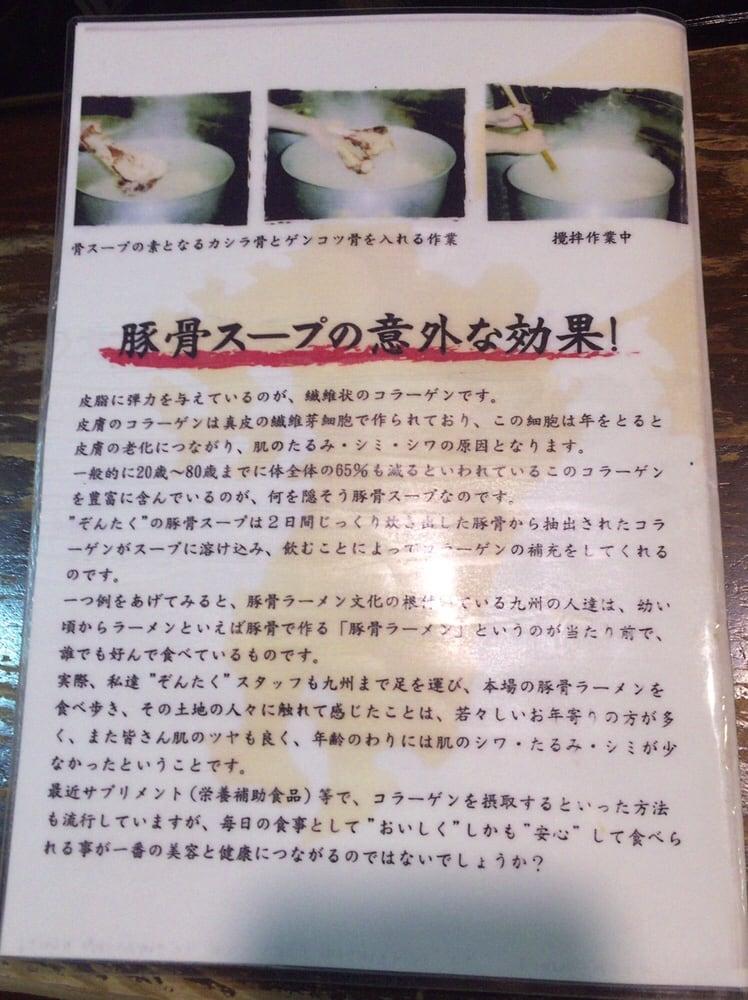 博多ラーメン ぞんたく(Zondaq) メニュー