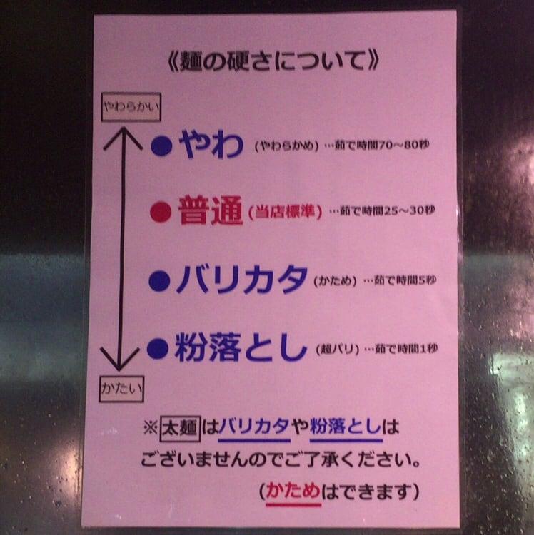 博多ラーメン ぞんたく(Zondaq) メニュー 麺の硬さ
