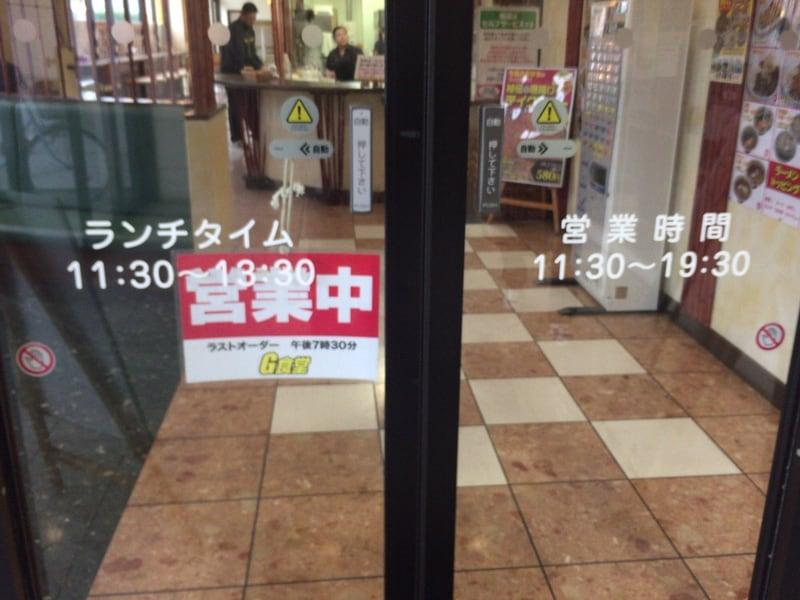 パチンコ ガイア G食堂 割山店 営業時間 営業案内