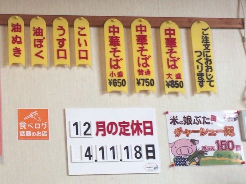 ケンちゃんラーメン 酒田本店 メニュー 定休日 営業案内