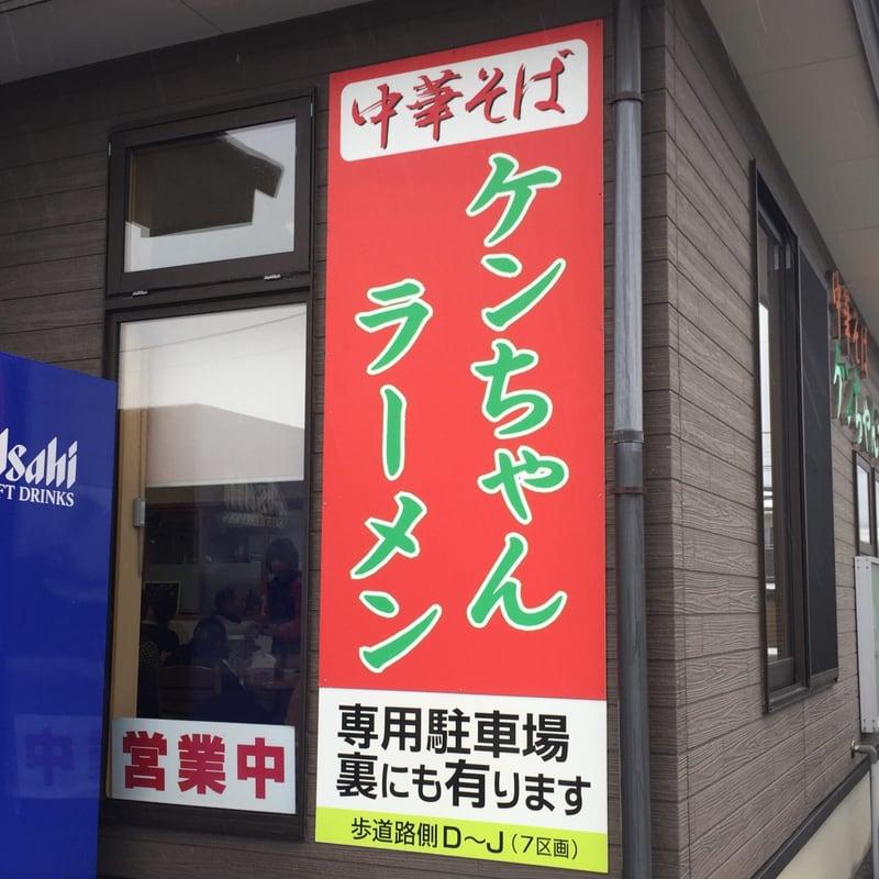 ケンちゃんラーメン 鶴岡店 駐車場案内