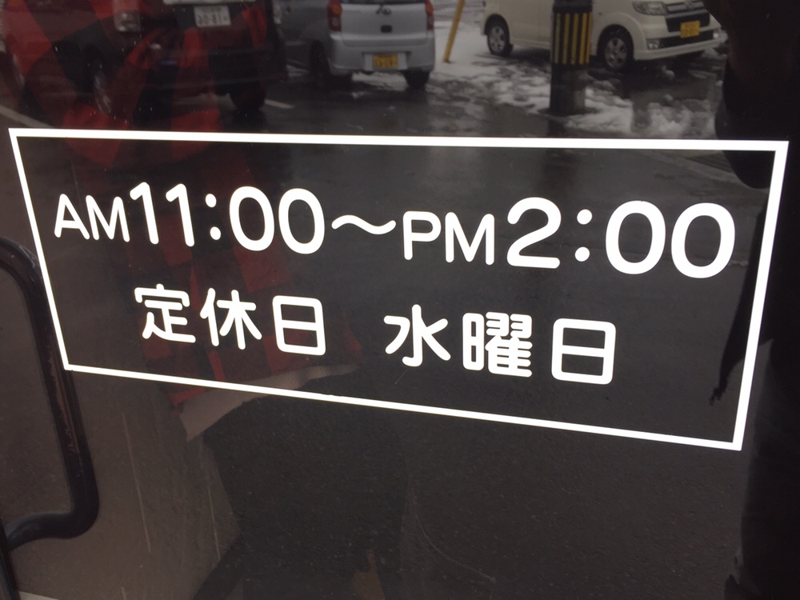 ケンちゃんラーメン 鶴岡店 営業時間 営業案内 定休日