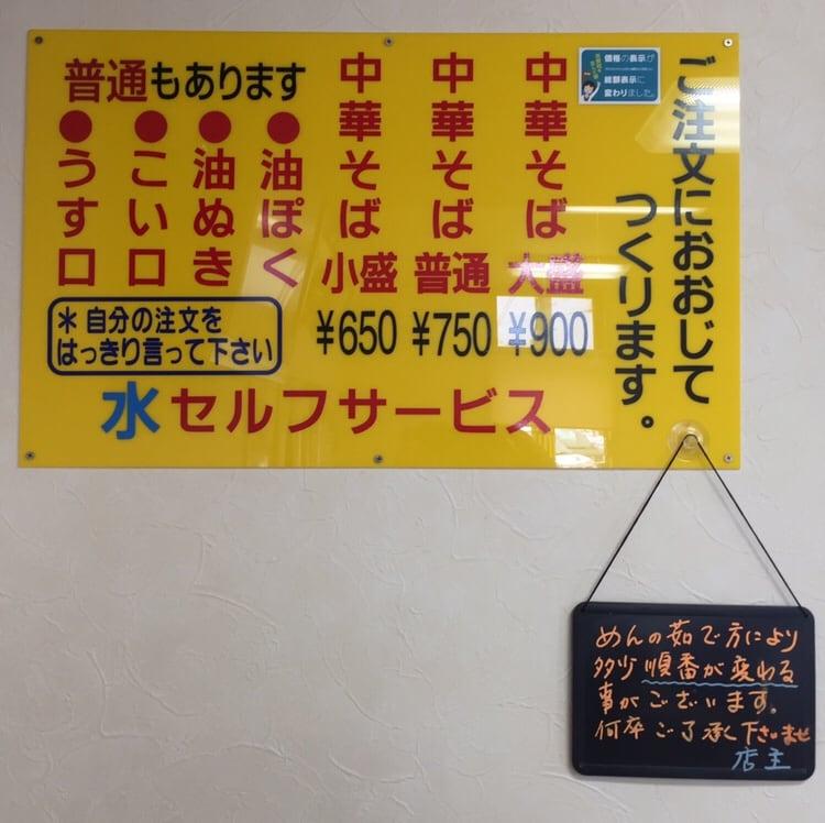 ケンちゃんラーメン 鶴岡店 メニュー