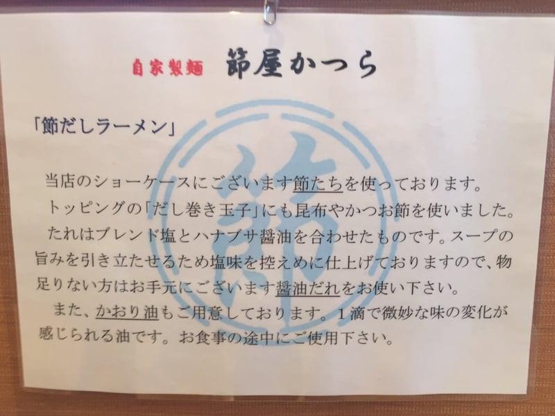 自家製麺 節屋かつら メニュー